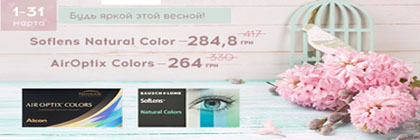 AIROPTIX COLORS - SOFLENS NATURAL COLORS - АКЦИЯ ДО 31.03.2017